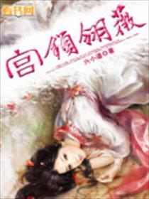 宫锁翎薇小说全本阅读