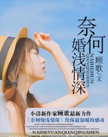 奈何婚浅情深小说全本阅读