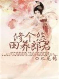 修个悠田养郎君小说全本阅读