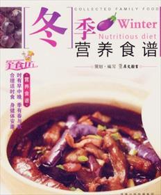 冬季营养食谱小说全本阅读