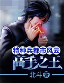 首富千金爱上我:特种之王小说全本阅读