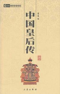 中国皇后传小说全本阅读