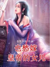 皇帝的女儿也愁嫁小说全本阅读