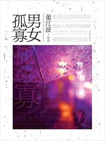 孤男寡女小说全本阅读