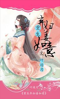 重生弃妇姜如意小说全本阅读