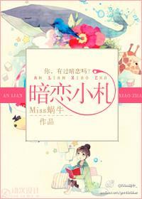 <em>暗恋</em>小札小说全本阅读