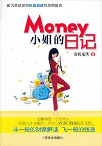 Money小姐的日记小说全本阅读