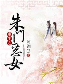 凤还巢:重生之朱门恶女小说全本阅读