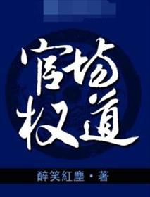 官场权道小说全本阅读