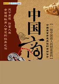 中国商道小说全本阅读