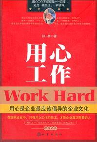 用心工作小说全本阅读