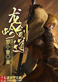 龙吟剑道小说全本阅读
