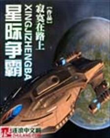 星际<em>争霸</em>小说全本阅读