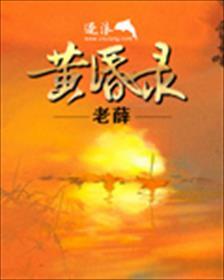 黄昏录小说全本阅读