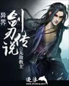 异界剑刃传说小说全本阅读