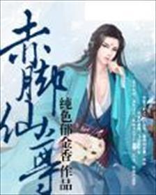 赤腳仙尊小說全本閱讀