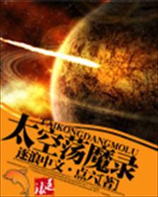 太空荡魔录小说全本阅读
