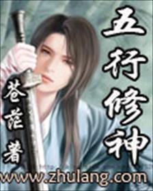 五行修神小说全本阅读