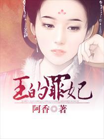 王的罪妃小说全本阅读