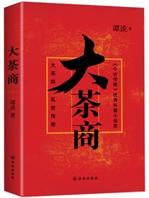 大茶商小说全本阅读