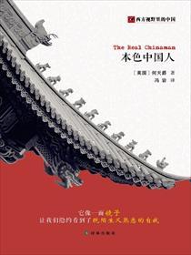 本色中国人小说全本阅读