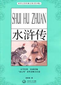 水浒传小说全本阅读