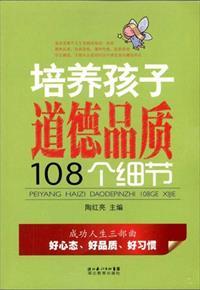 培养孩子道德品质108个细节小说全本阅读