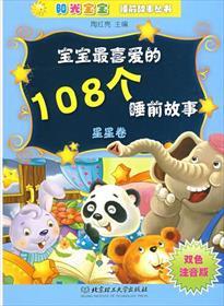 宝宝最喜爱的108个睡前故事星星卷小说全本阅读