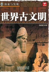 世界古文明小说全本阅读