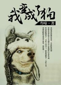 我变成了狗小说全本阅读