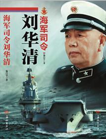 海军司令刘华清小说全本阅读