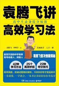 袁腾飞讲高效学习法小说全本阅读