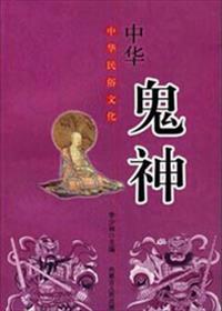 中华鬼神小说全本阅读