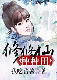修修仙种种田小说全本阅读