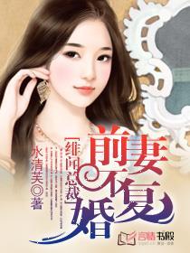 緋聞總裁:前妻不復婚小說全本閱讀