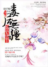 毒后无疆:轻狂九公主小说全本阅读