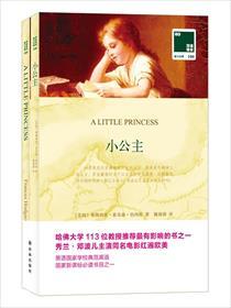 小公主小说全本阅读