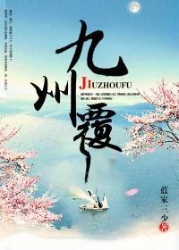 九州覆小说全本阅读