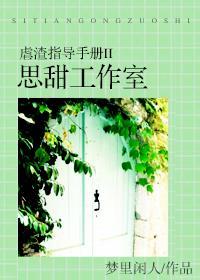 虐渣指导手册II思甜工作室小说全本阅读