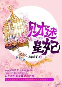 财迷皇妃小说全本阅读