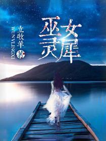 巫女灵犀小说全本阅读