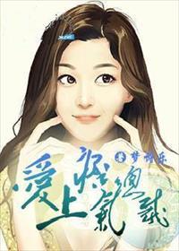 豪门痴恋:爱上痞气总裁小说全本阅读