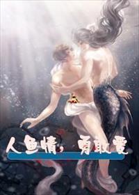人魚情,勇敢愛小說全本閱讀