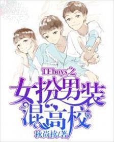 TFboys之<em>女扮男装</em>混高校小说全本阅读