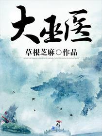 大巫医小说全本阅读