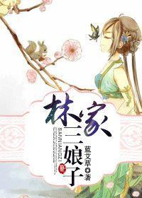 林家三娘子小说全本阅读