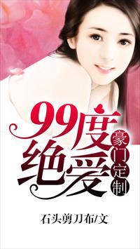 豪门定制,99度绝爱小说全本阅读