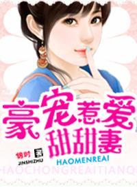 豪宠惹爱甜甜妻小说全本阅读