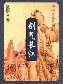 神州奇侠正传:剑气长江