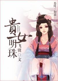 贵女明珠小说全本阅读